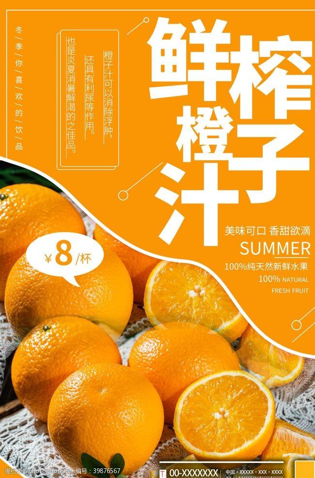 橙子汁图片
