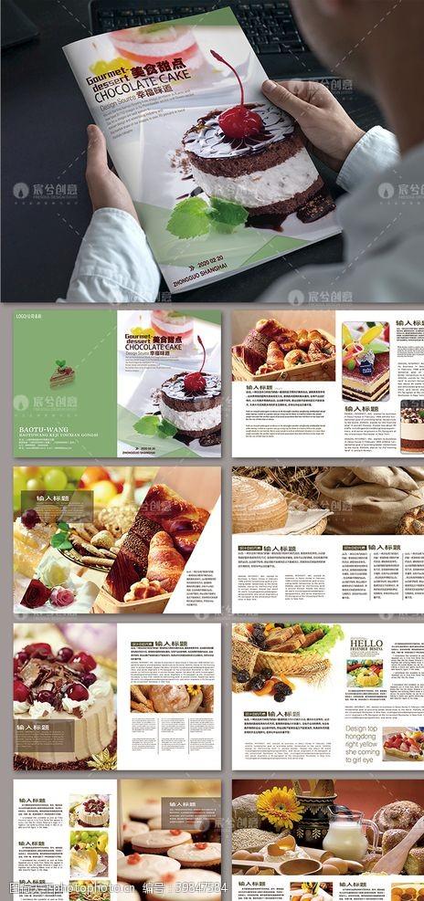 公司画册蛋糕店画册整套设计图片