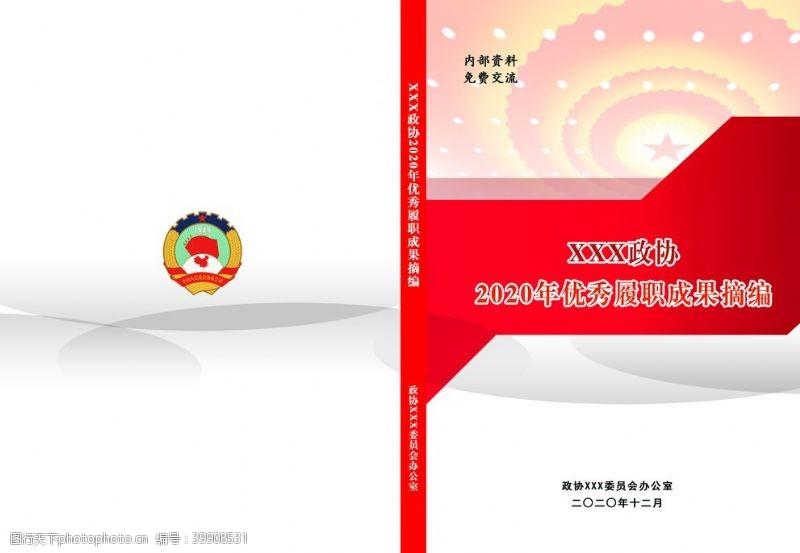宣传册党建封面图片