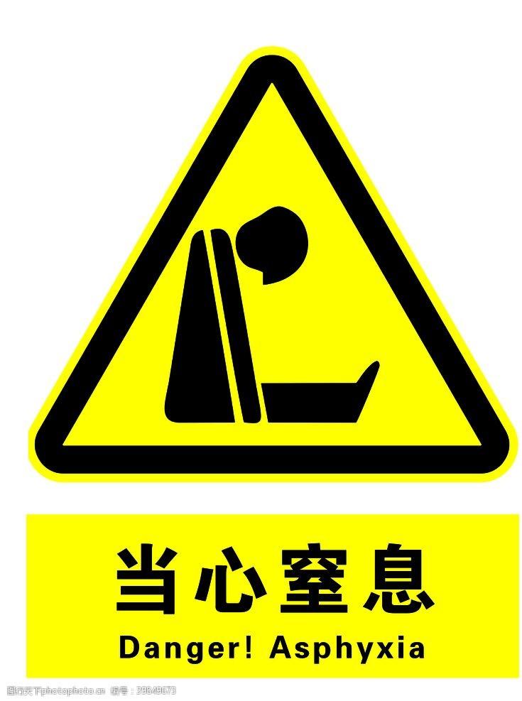 警告当心窒息图片