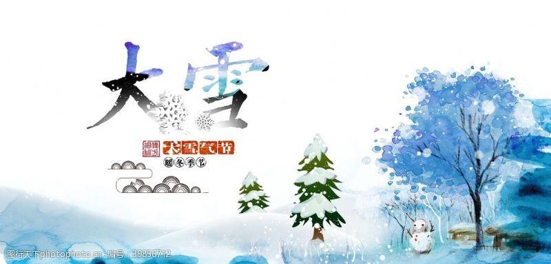 农历节气大雪图片