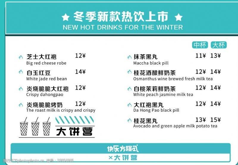 热饮菜单方程式饮品菜单图片
