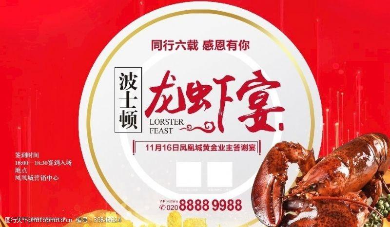 182dpi房地产业主宴龙虾宴主画面图片