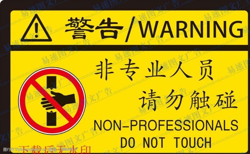警告非专业人员请勿触碰警示牌图片