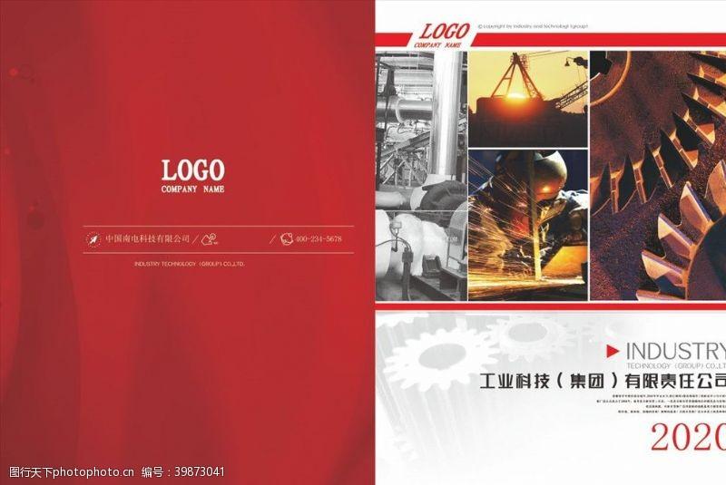 公司封面封面设计图片