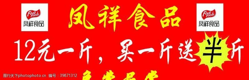 送凤祥祥食品喷绘广告图片