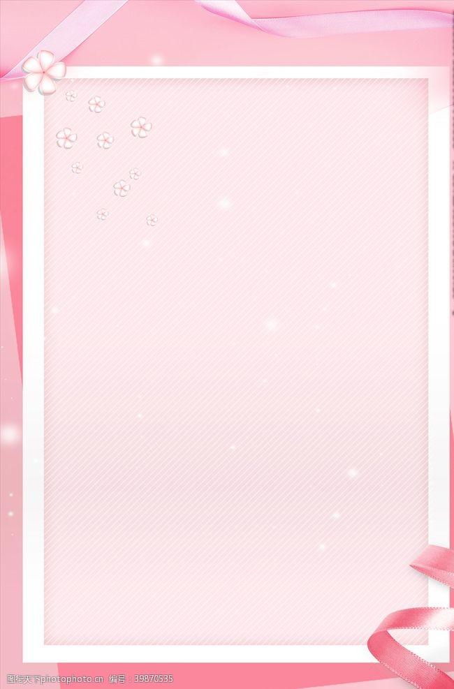美容美体粉色背景图片