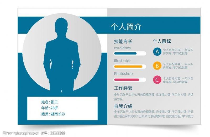 简历封面个人简历设计之设计师图片