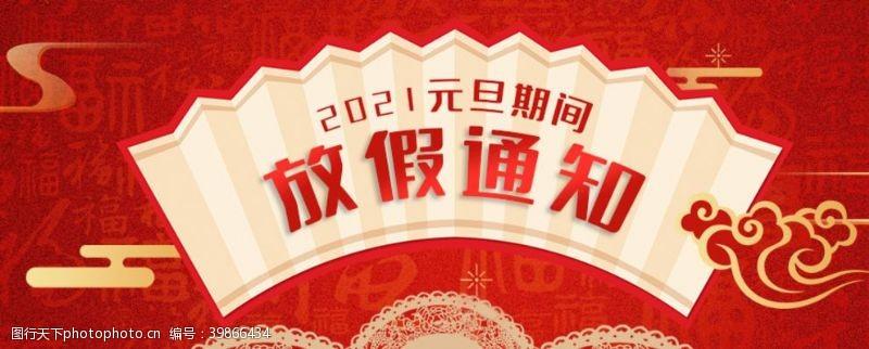 公众号用图公众号封面新年放假通知图片