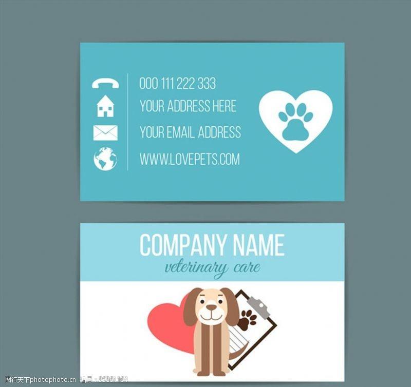 狗宠物店名片图片