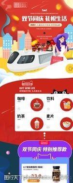 国庆双节天猫淘宝咖首页装修模板图片