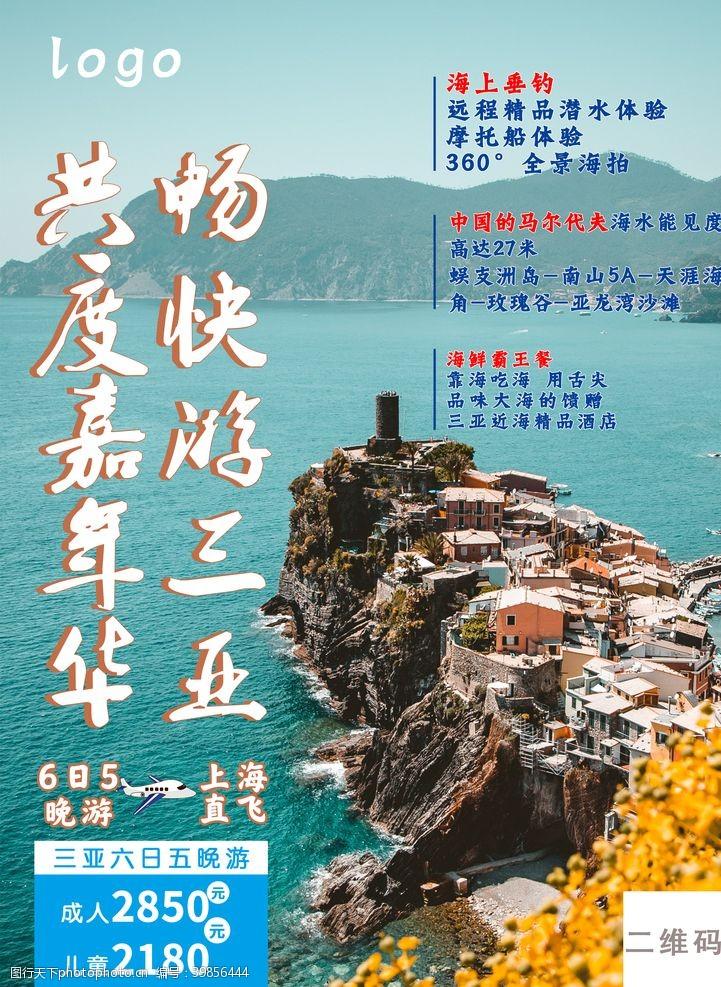 环球旅游海报设计旅游海报广告设计图片