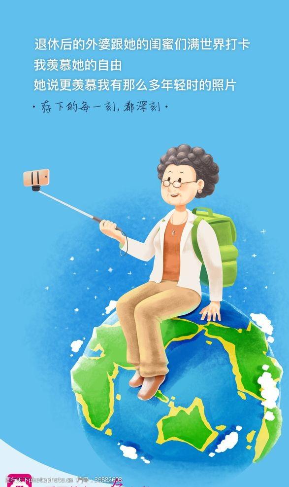 卡通海报和彩云图片