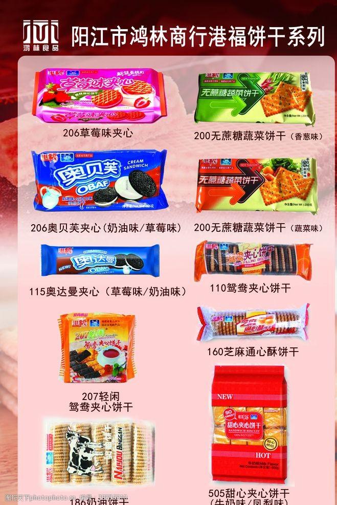 单张设计鸿林饼干产品图片