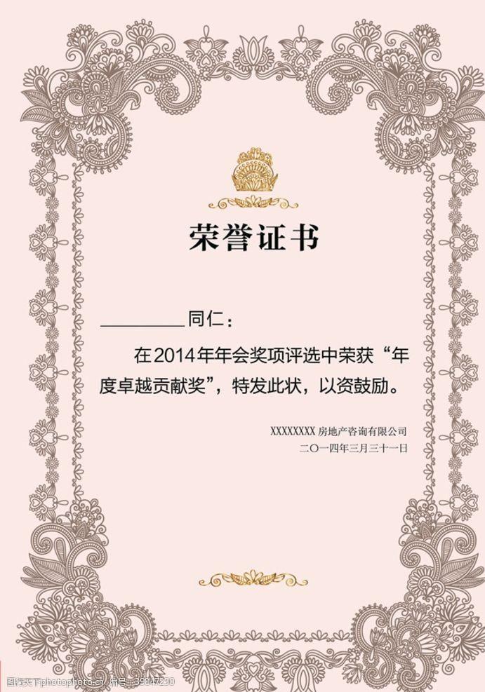 奖状花边荣誉证书图片