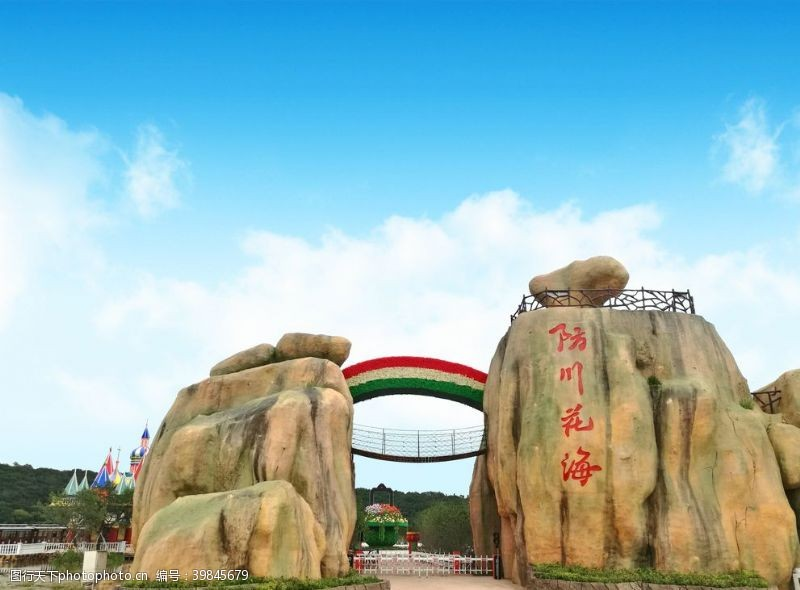 大门设计珲春三国边境旅游民俗村花海大门图片