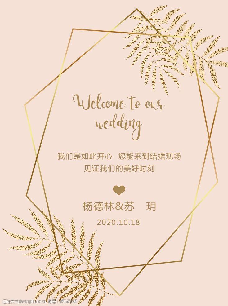 方框婚礼迎宾牌图片