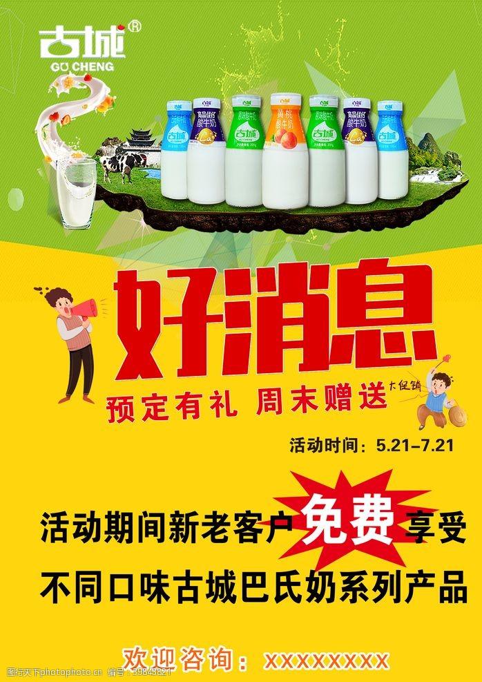 牛奶设计活动海报图片