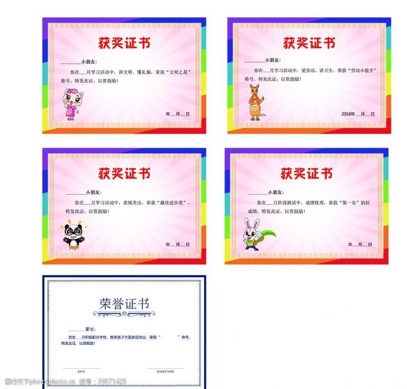 奖状获奖证书图片