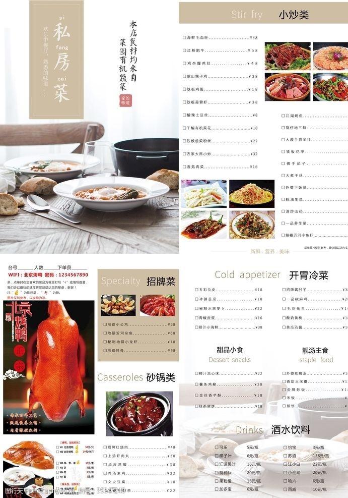 高档画册家常菜菜单图片