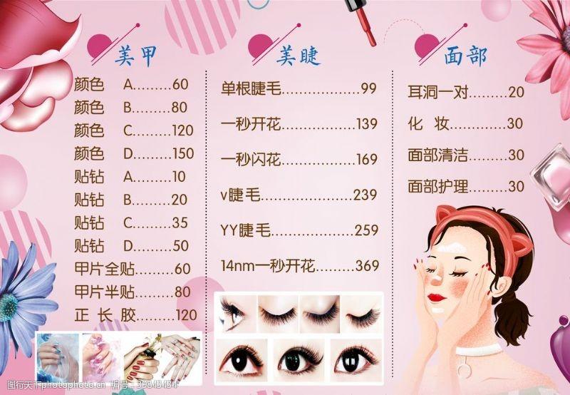 香水价目表图片