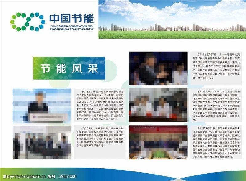 企业文化标语节能风采图片