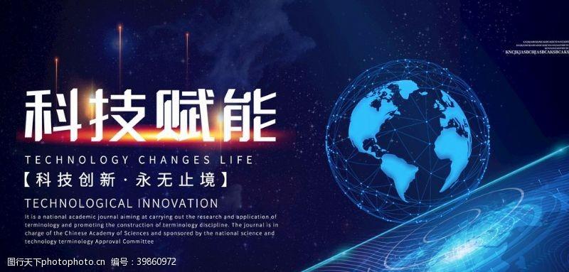 数码科技科技展板图片