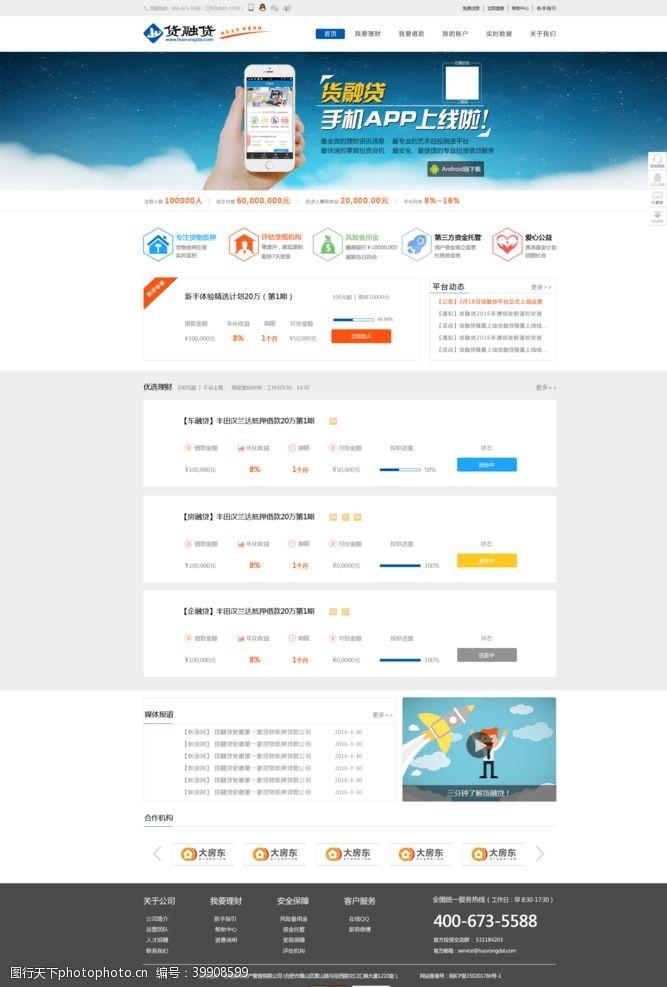 网页模板蓝色金融网页图片
