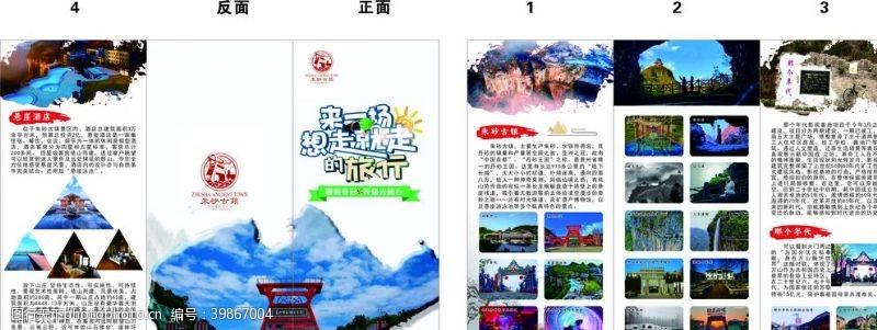 绿色折页旅游宣传单图片