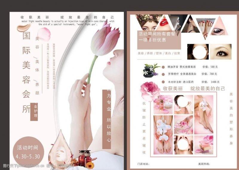 女性护理美容院宣传单图片