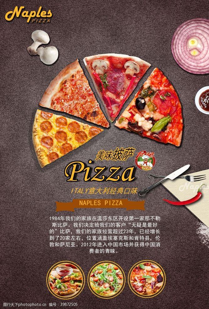 美味披薩海報圖片