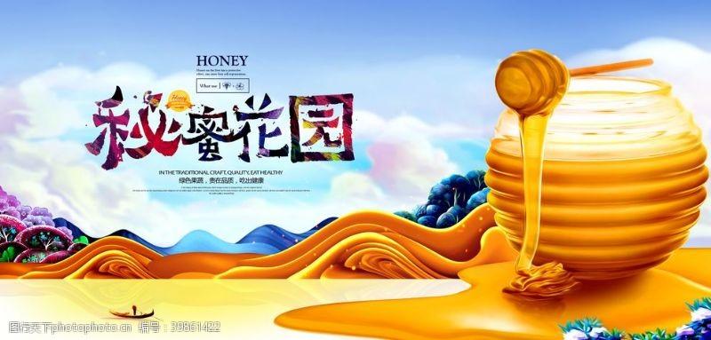 秘蜜花园蜂蜜创意展板图片