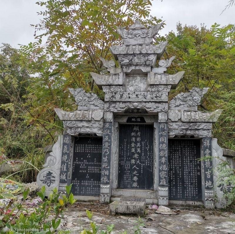 大寿墓碑图片