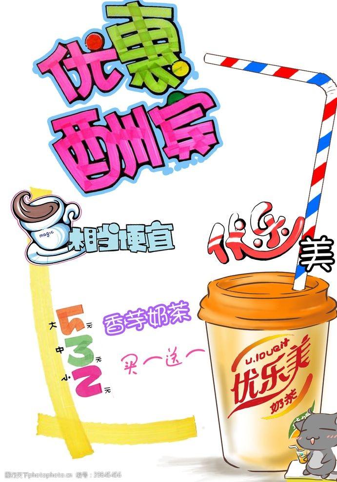 手绘海报奶茶店优惠图片