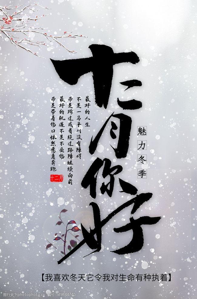 手绘海报你好十二月图片
