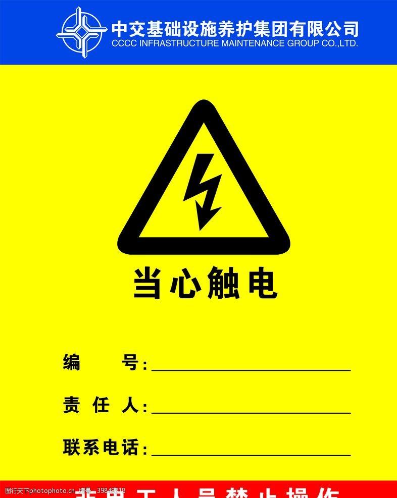 电工配电箱警示贴图片