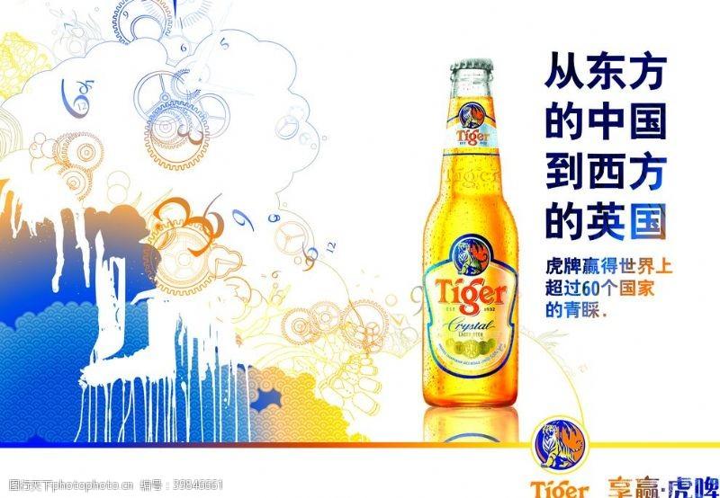 夏日海报啤酒海报图片