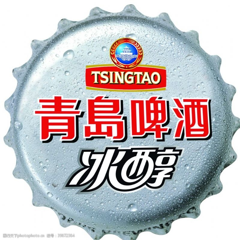 水珠青岛啤酒瓶盖图片