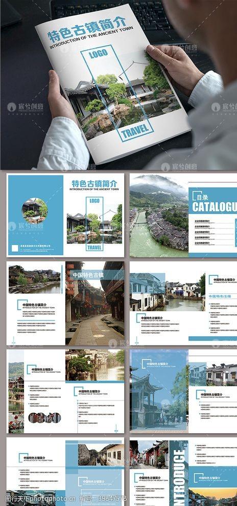公司画册企业古镇旅游活动宣传整套画册设图片