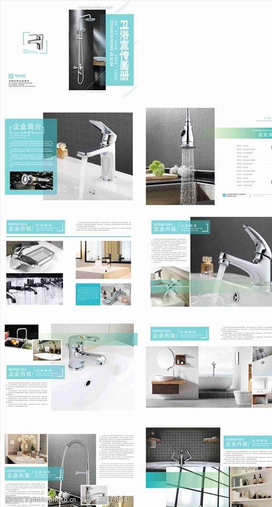 科技画册企业画册图片