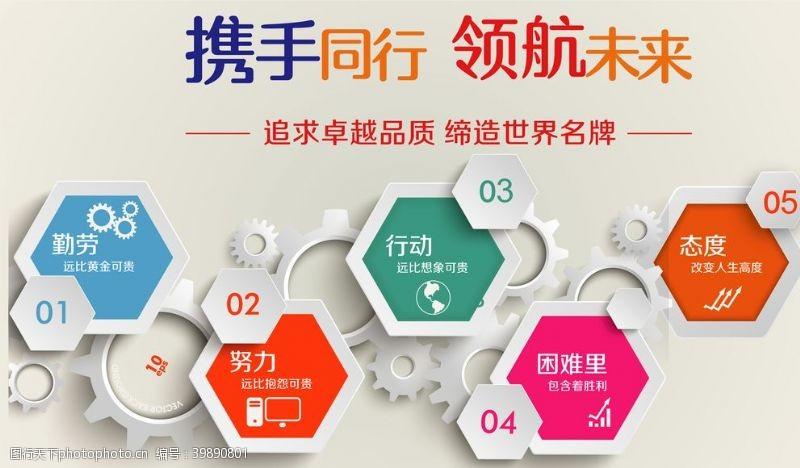 企业文化背景墙图片