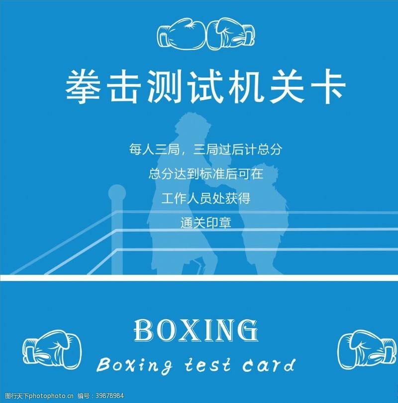 俱乐部拳击图片