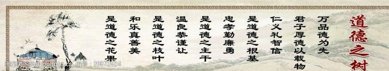 中国传统文化仁图片