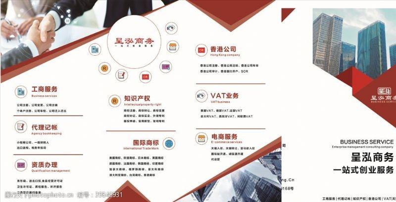 工业设计商务三折页图片