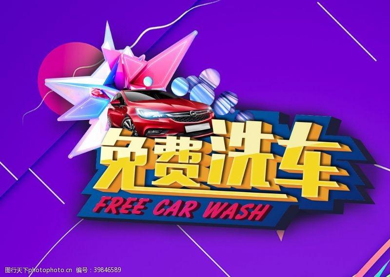 体验奢华免费洗车海报图片