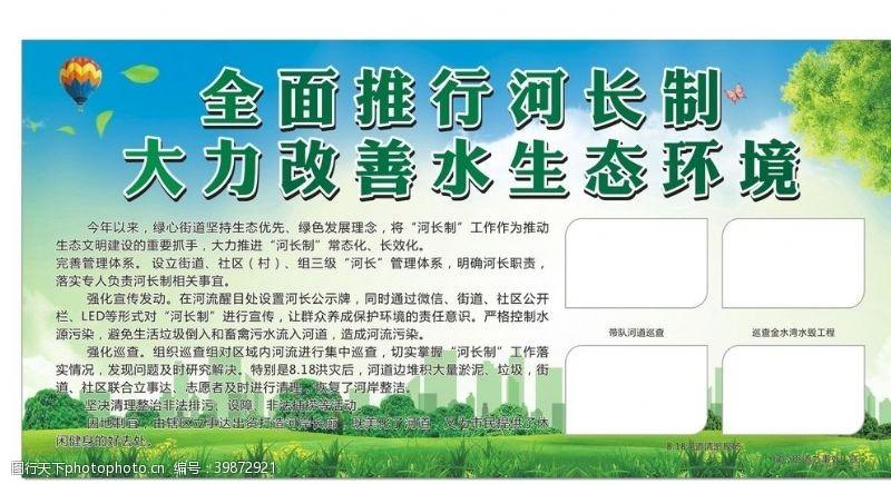 矢量图生态环境展板背景cdr图片