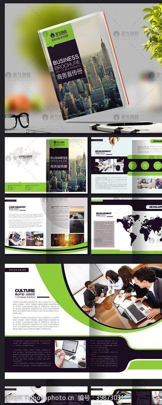 科技画册时尚商务企业画册图片
