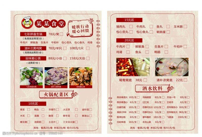 创意菜单食堂菜单点菜单宣传单图片