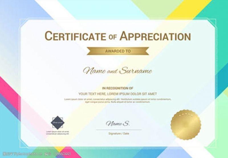 奖状授权书与证书图片