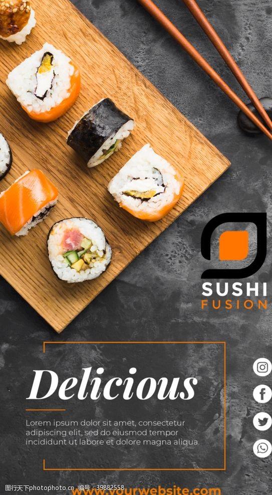 介绍寿司图片